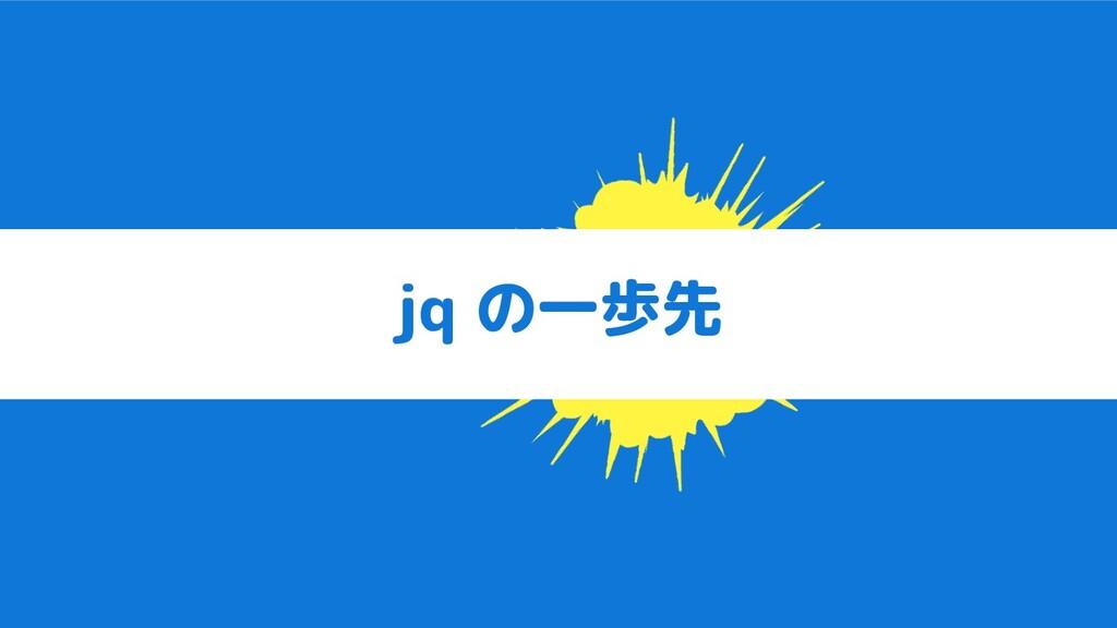 jq の一歩先