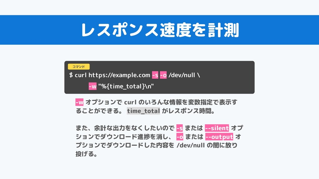 レスポンス速度を計測 $ curl https://example.com -s -o /de...