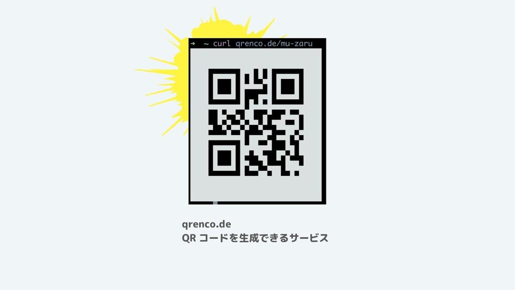 qrenco.de QR コードを生成できるサービス