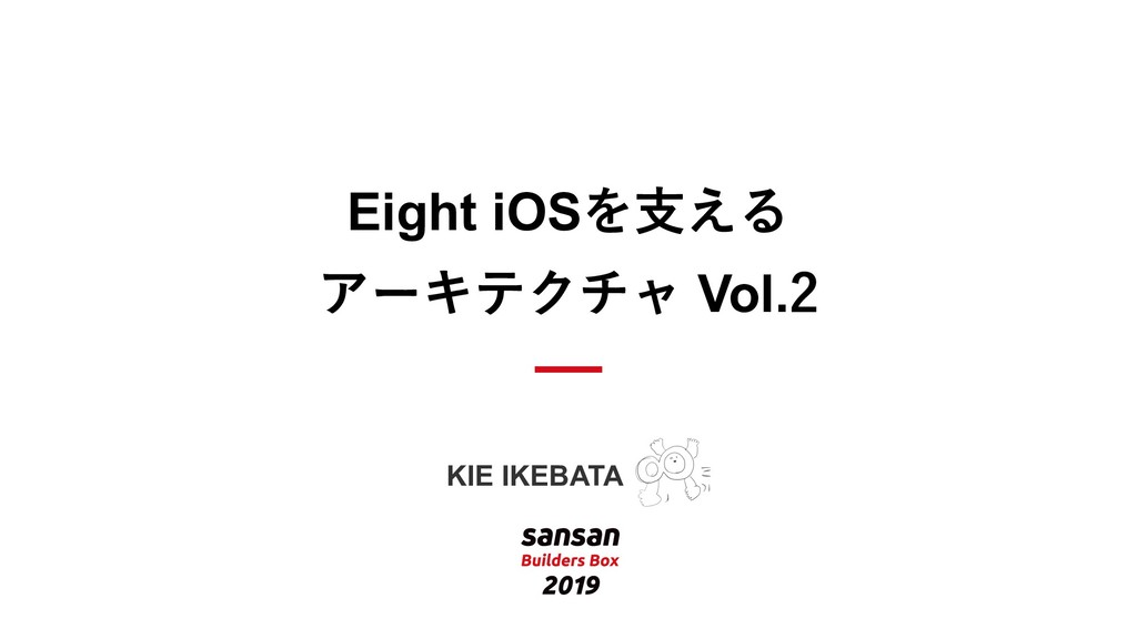 Eight iOSを⽀える アーキテクチャ Vol.2 KIE IKEBATA