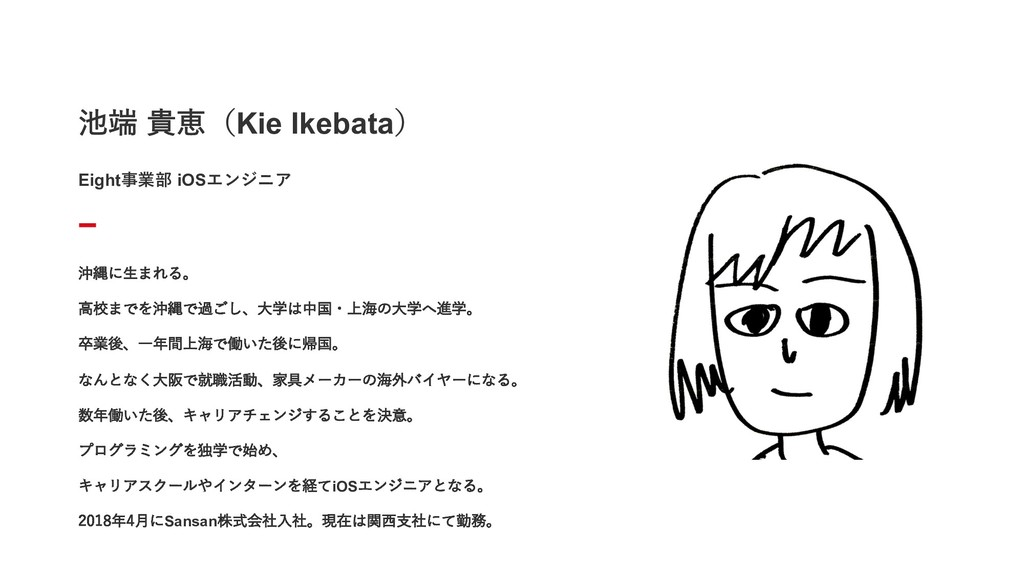 池端 貴恵(Kie Ikebata) 沖縄に⽣まれる。 ⾼校までを沖縄で過ごし、⼤学は中国・上...
