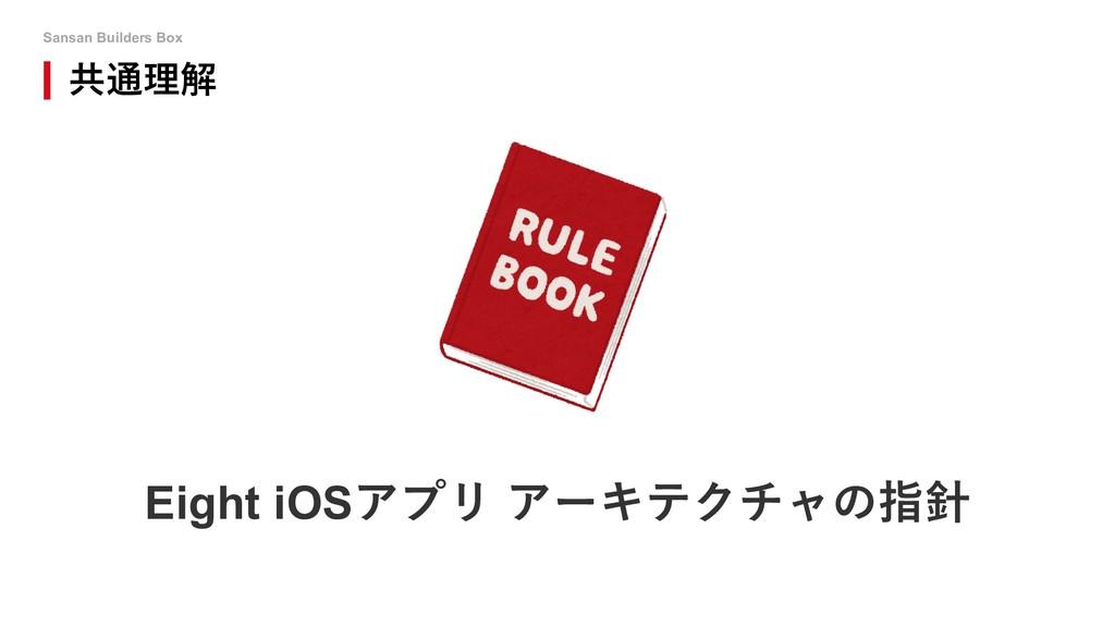 Sansan Builders Box 共通理解 Eight iOSアプリ アーキテクチャの指針
