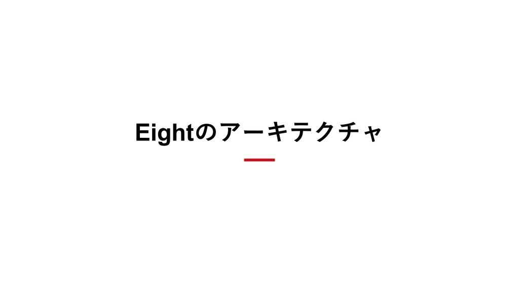 Eightのアーキテクチャ