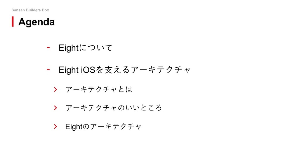 Sansan Builders Box - Eightについて - Eight iOSを⽀える...