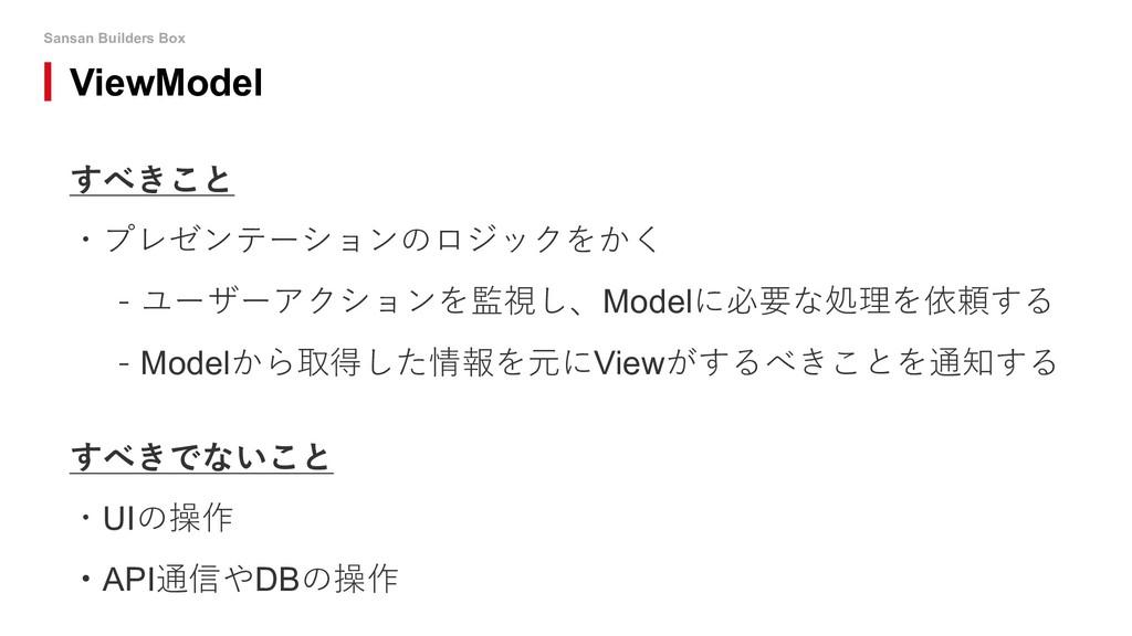 Sansan Builders Box ViewModel すべきこと ・プレゼンテーションの...