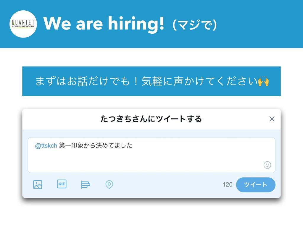 We are hiring!ʢϚδͰʣ ·͓͚ͣͩͰʂؾܰʹ͔͚͍ͯͩ͘͞