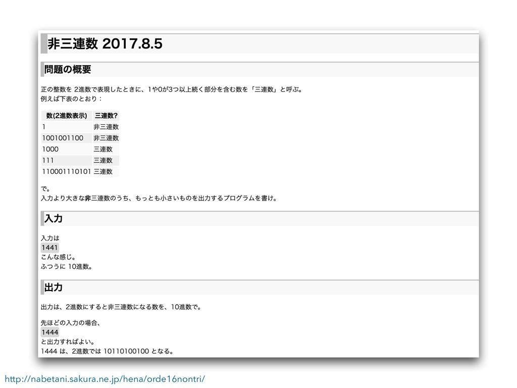 http://nabetani.sakura.ne.jp/hena/orde16nontri/