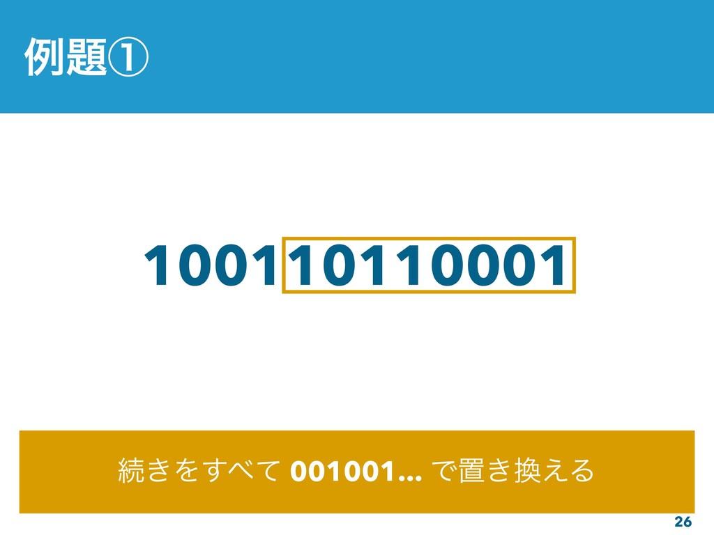 26 100110110001 ଓ͖Λͯ͢ 001001... Ͱஔ͖͑Δ ྫᶃ