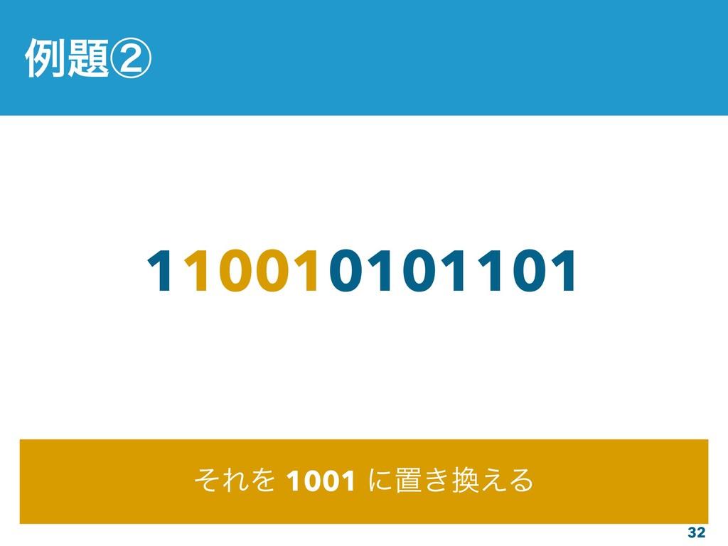 32 110010101101 ͦΕΛ 1001 ʹஔ͖͑Δ ྫᶄ