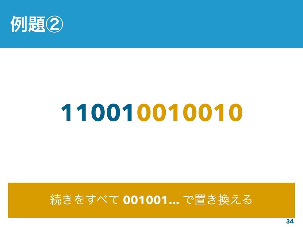 34 110010010010 ଓ͖Λͯ͢ 001001... Ͱஔ͖͑Δ ྫᶄ