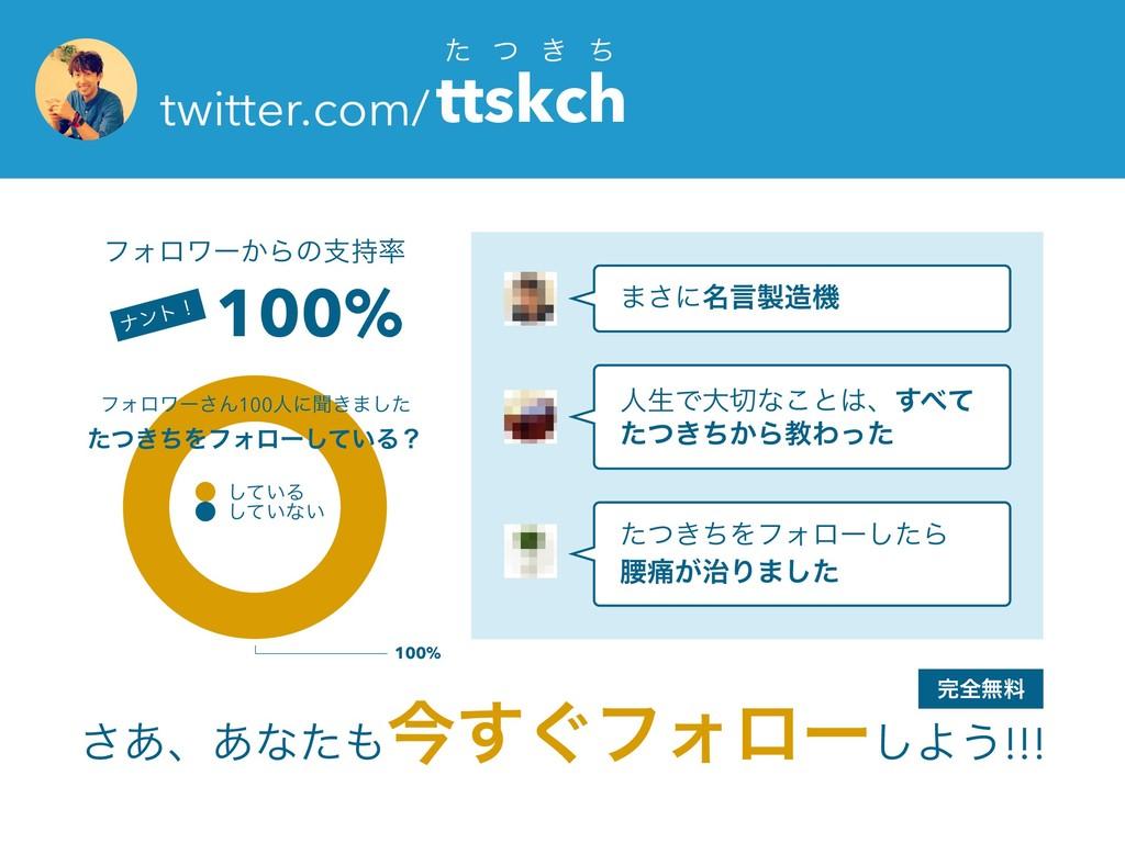 ͨ ͭ ͖ ͪ twitter.com/ttskch ͋͞ɺ͋ͳͨࠓ͙͢ϑΥϩʔ͠Α͏!!!...