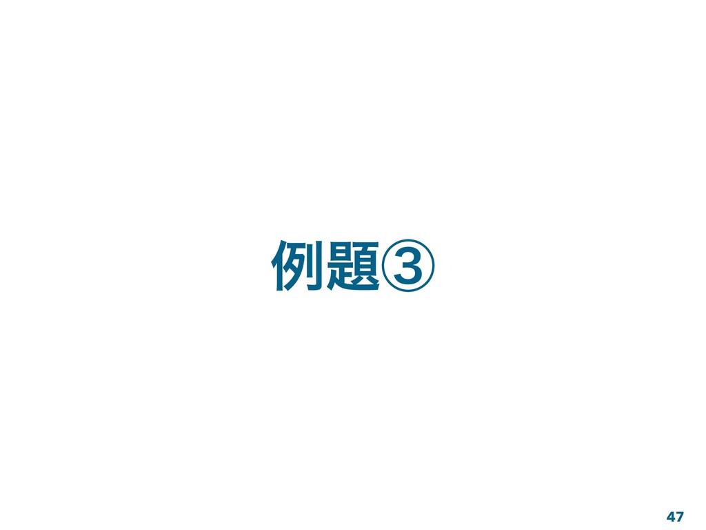 ྫᶅ 47