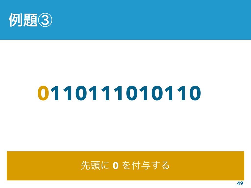 ྫᶅ 49 01101110101100 ઌ಄ʹ 0 Λ༩͢Δ
