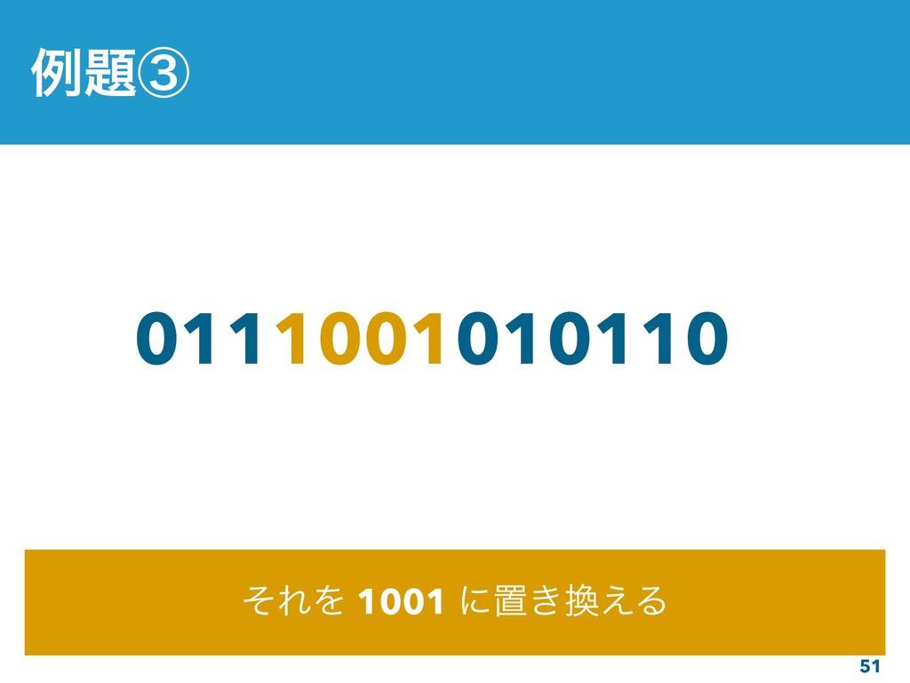 51 01110010101100 ͦΕΛ 1001 ʹஔ͖͑Δ ྫᶅ