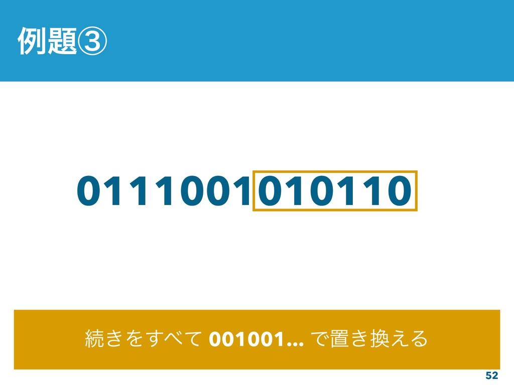 52 01110010101100 ଓ͖Λͯ͢ 001001... Ͱஔ͖͑Δ ྫᶅ