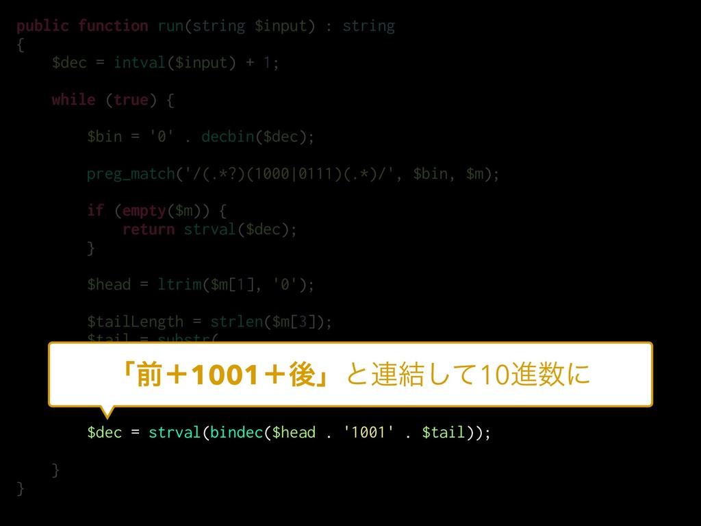 public function run(string $input) : string { $...