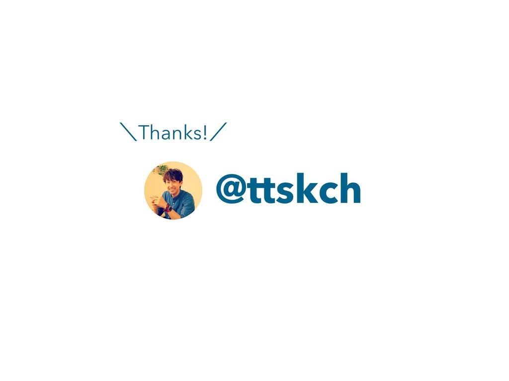 @ttskch ʘThanks!ʗ