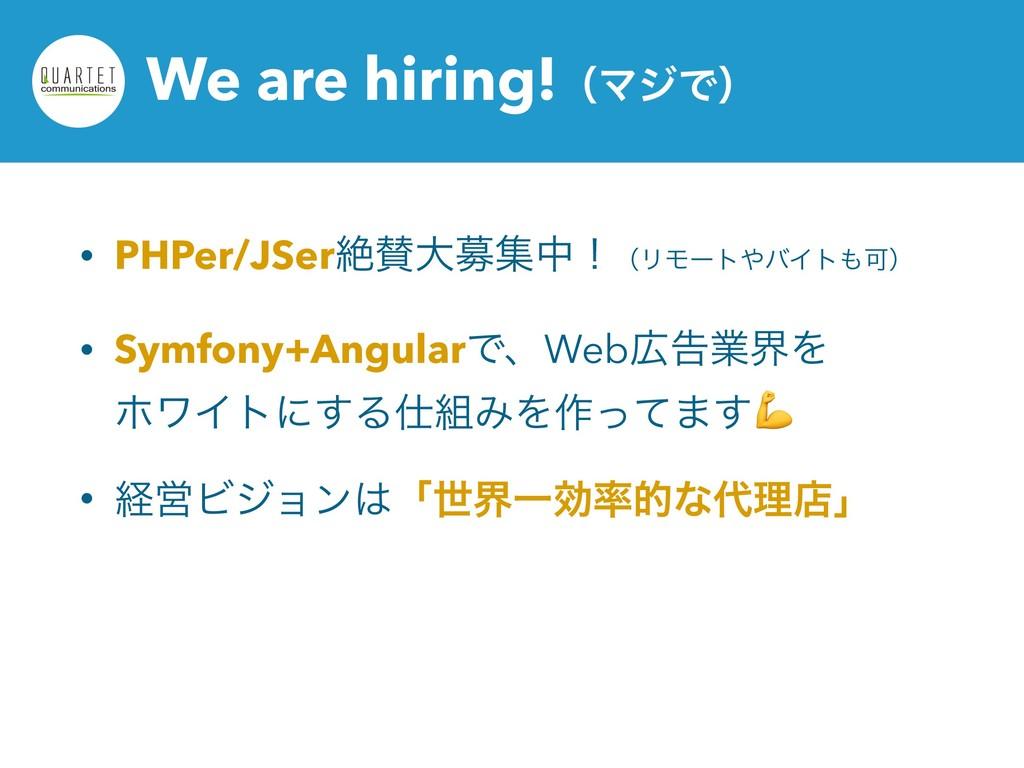 We are hiring!ʢϚδͰʣ • PHPer/JSerઈେืूதʂʢϦϞʔτόΠ...
