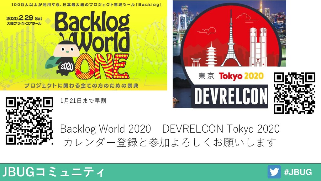 Backlog World 2020 DEVRELCON Tokyo 2020 カレンダー登録...