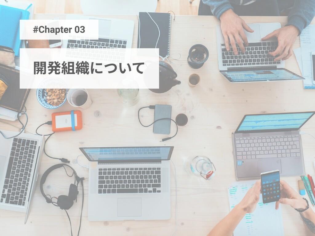 開発組織について #Chapter 03