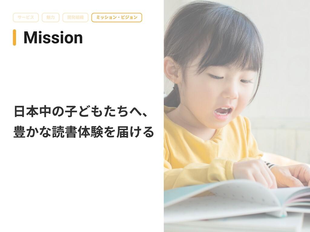Mission サービス 魅力 開発組織 ミッション・ビジョン 日本中の子どもたちへ、  豊か...