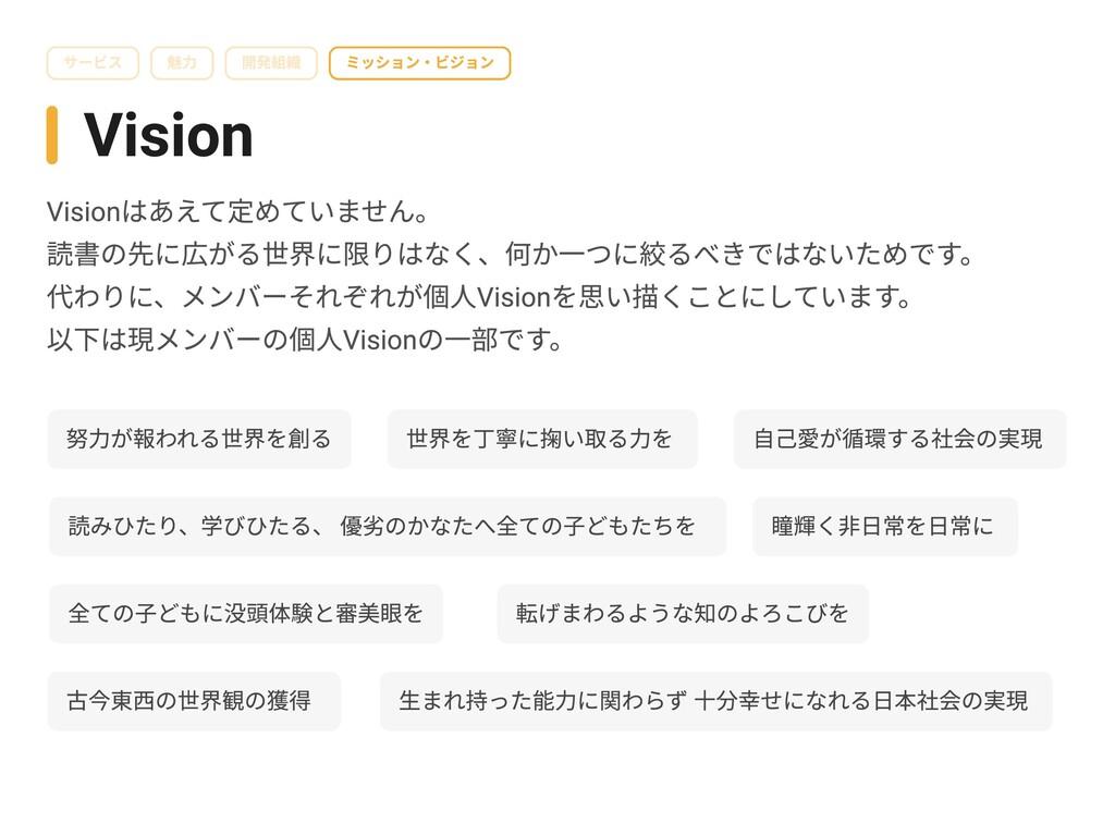 Vision サービス 魅力 開発組織 ミッション・ビジョン Visionはあえて定めていませ...