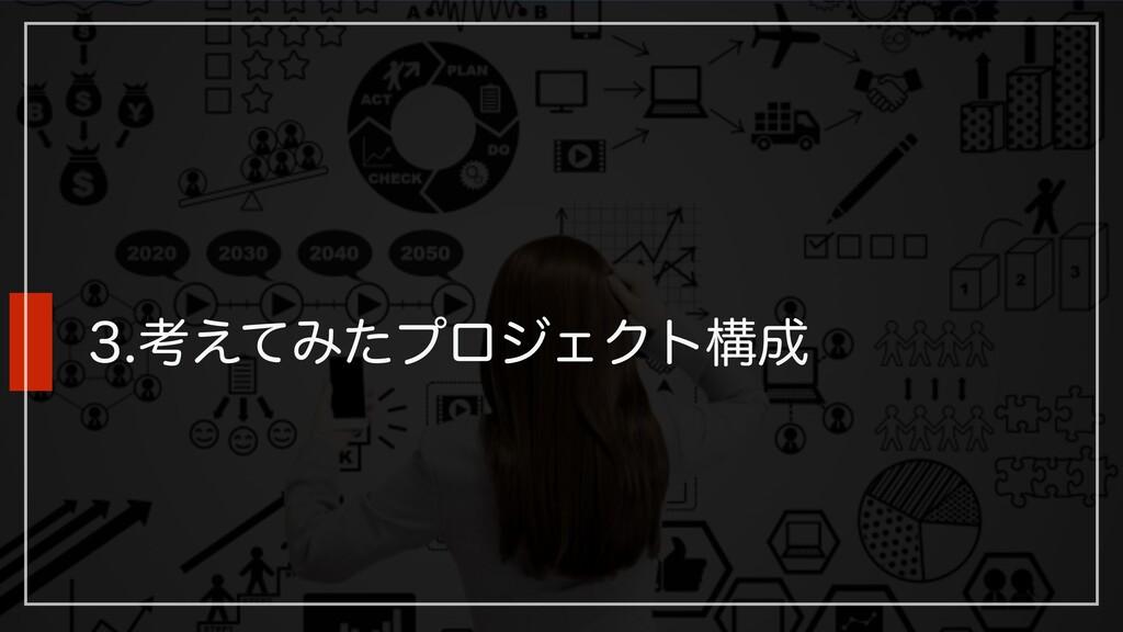 2 1 બఆٕͨ͠ज़ ■ٕज़ཁ݅ ɾαʔόαΠυ PHP(Laravel6) ɾϑϩϯτΤϯυ...