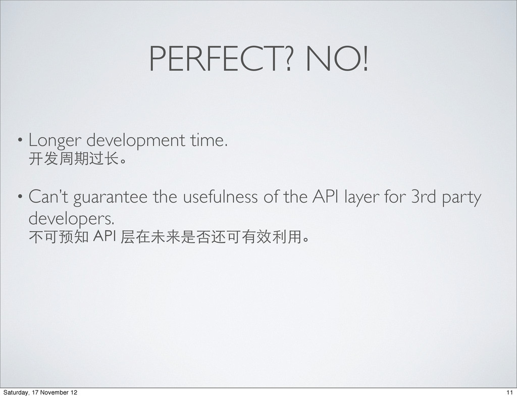 PERFECT? NO! • Longer development time. 开发周期过⻓长...