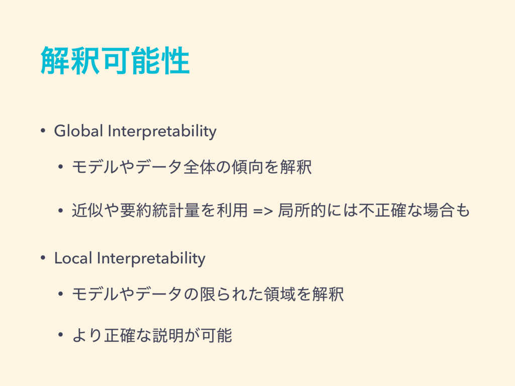 ղऍՄೳੑ • Global Interpretability • Ϟσϧ΍σʔλશମͷ܏޲Λ...