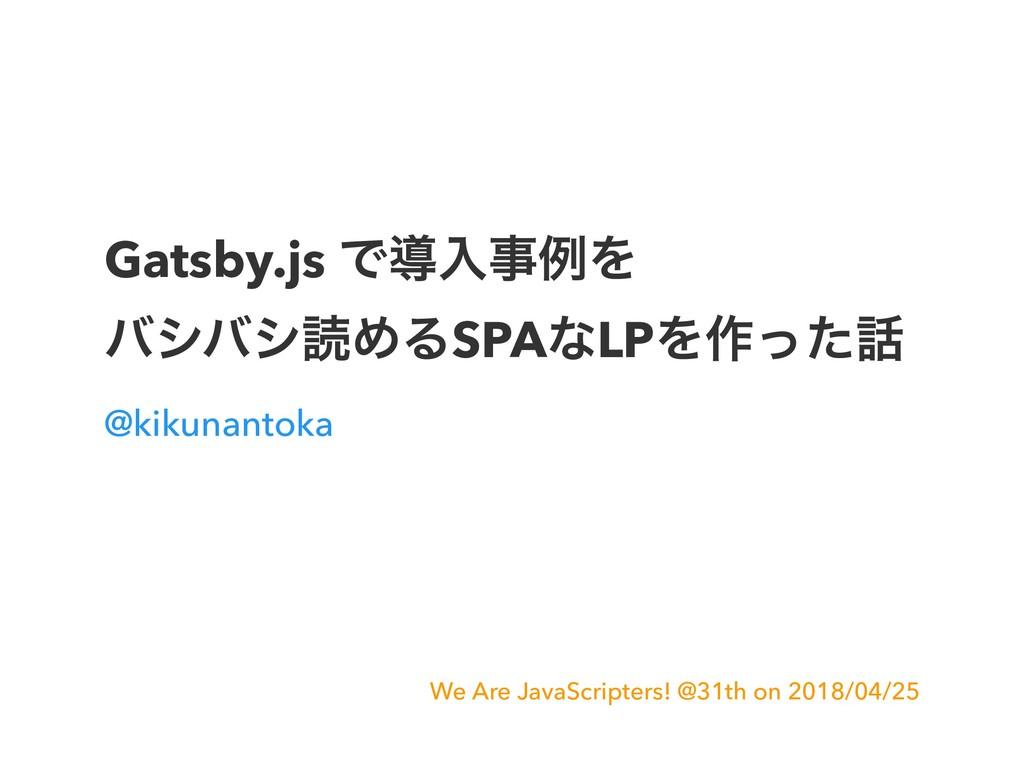 Gatsby.js ͰಋೖྫΛ όγόγಡΊΔSPAͳLPΛ࡞ͬͨ @kikunantok...