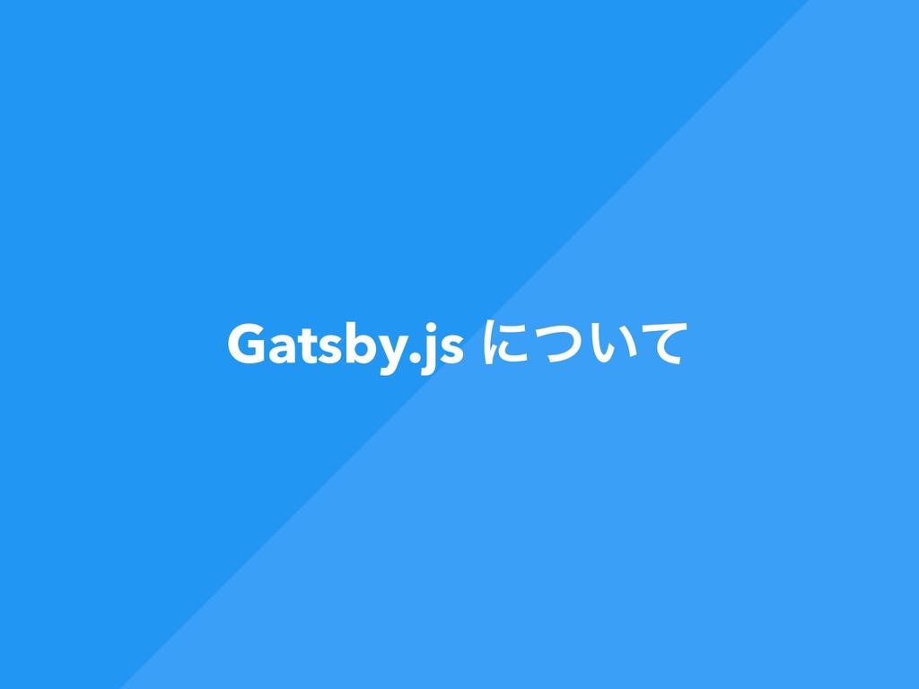 Gatsby.js ʹ͍ͭͯ