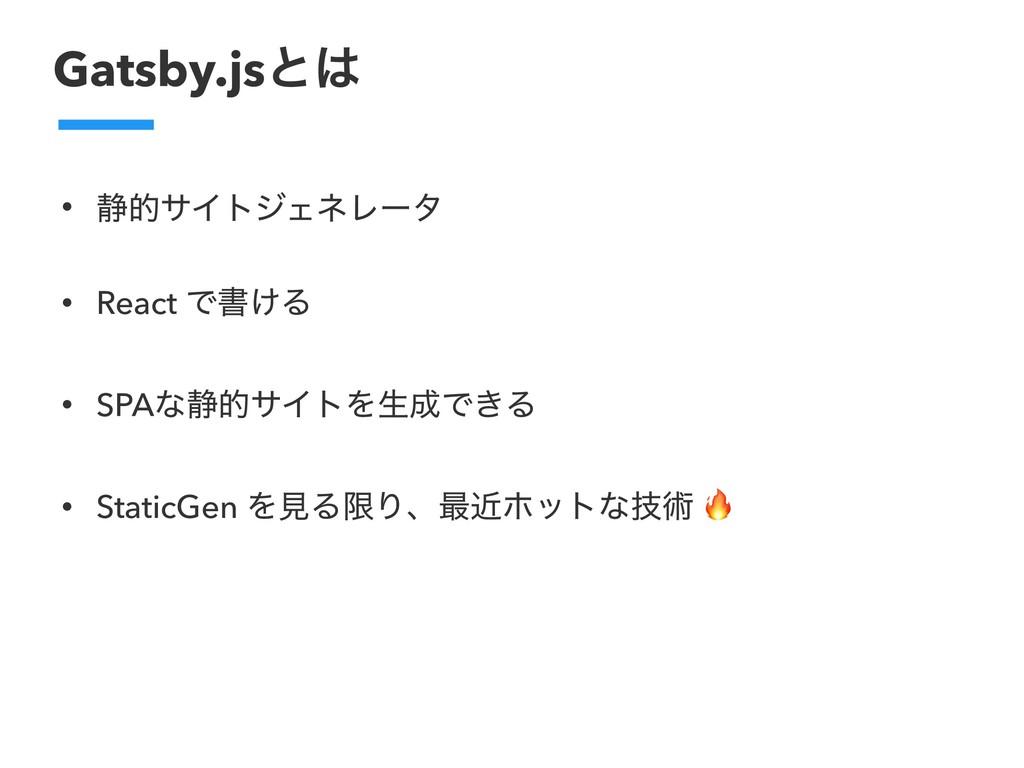 Gatsby.jsͱ • ੩తαΠτδΣωϨʔλ • React Ͱॻ͚Δ • SPAͳ੩త...