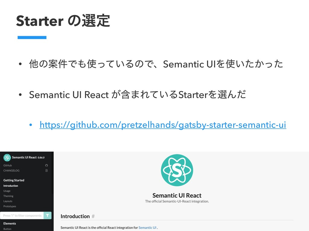 Starter ͷબఆ • ଞͷҊ݅Ͱ͍ͬͯΔͷͰɺSemantic UIΛ͍͔ͨͬͨ ...