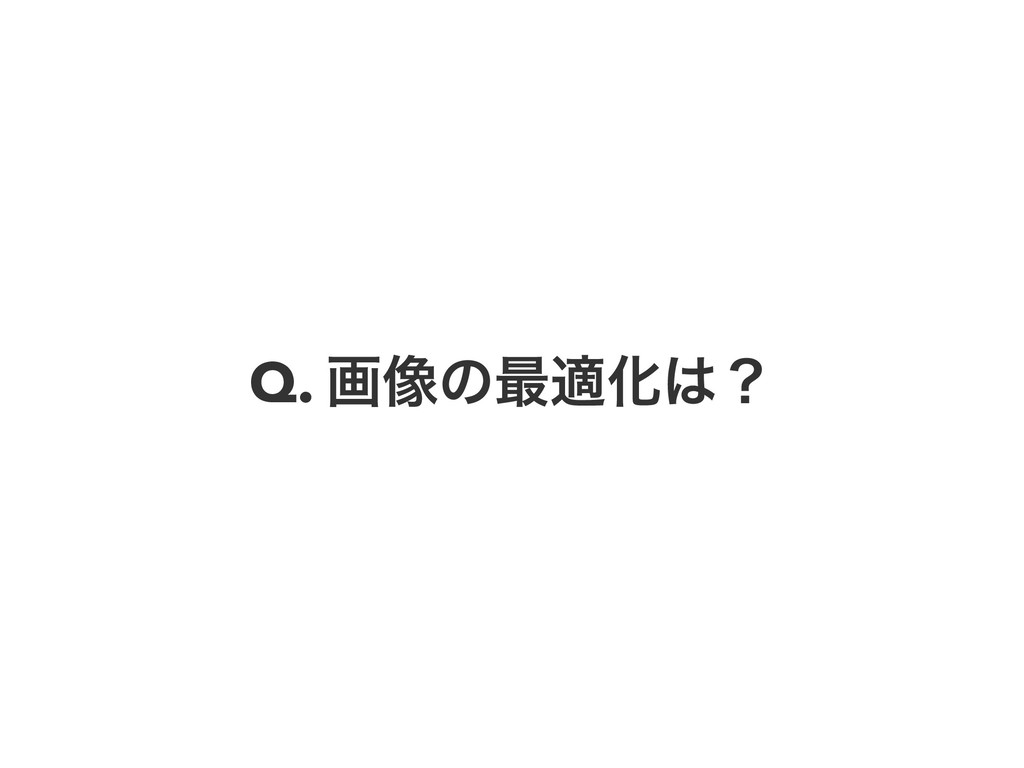 Q. ը૾ͷ࠷దԽʁ