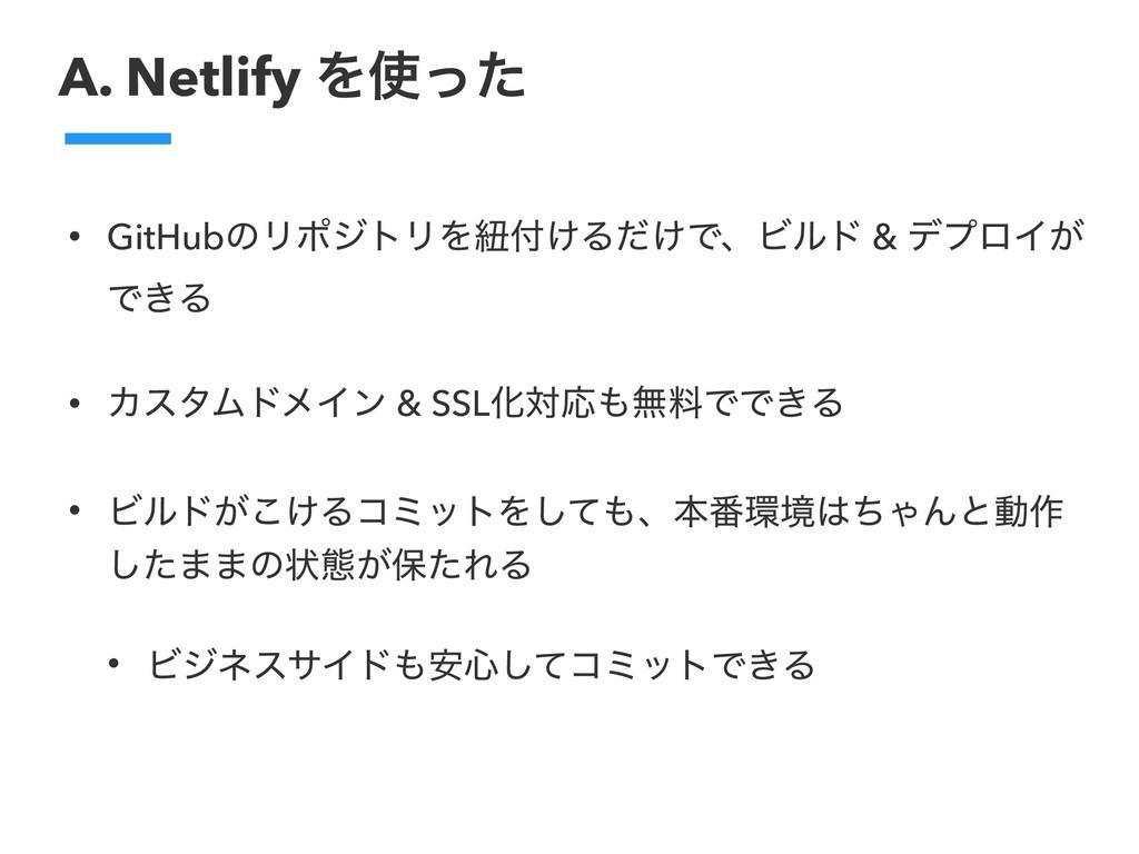 A. Netlify Λͬͨ • GitHubͷϦϙδτϦΛඥ͚Δ͚ͩͰɺϏϧυ & σϓ...
