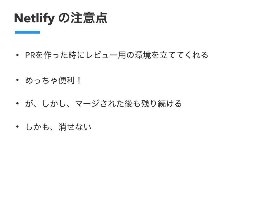Netlify ͷҙ • PRΛ࡞ͬͨʹϨϏϡʔ༻ͷڥΛཱͯͯ͘ΕΔ • ΊͬͪΌศར...