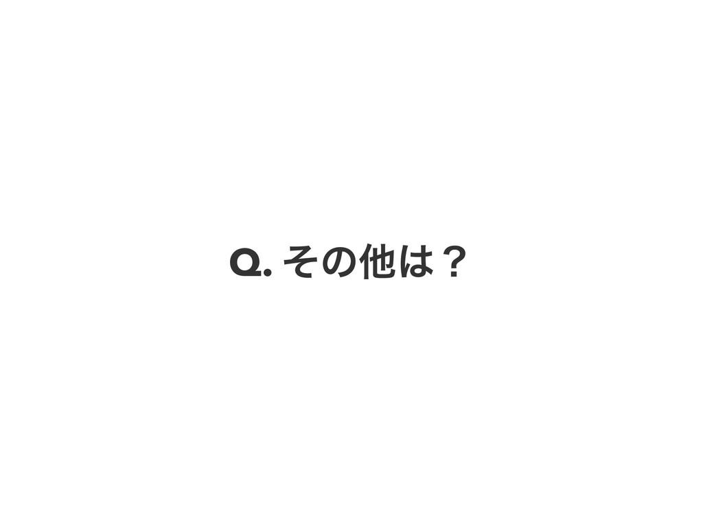 Q. ͦͷଞʁ