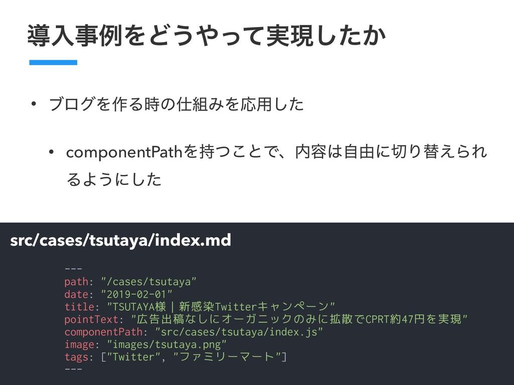 ಋೖྫΛͲ͏࣮ͬͯݱ͔ͨ͠ • ϒϩάΛ࡞ΔͷΈΛԠ༻ͨ͠ • componentP...