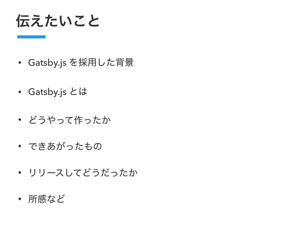 ͍͑ͨ͜ͱ • Gatsby.js Λ࠾༻ͨ͠എܠ • Gatsby.js ͱ • Ͳ͏...