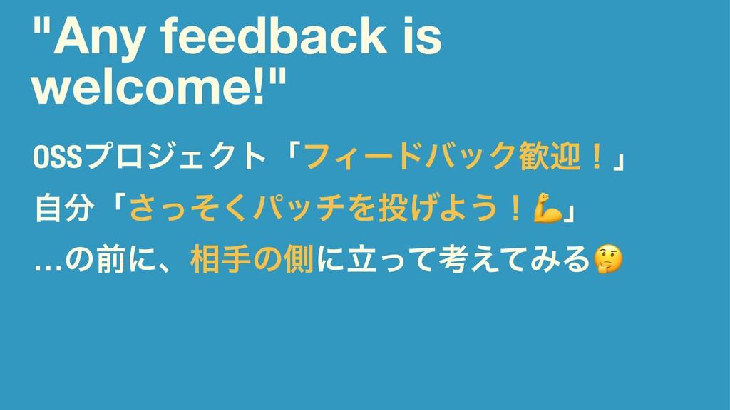 """Any feedback is welcome!"" OSSϓϩδΣΫτʮϑΟʔυόοΫܴʂ..."