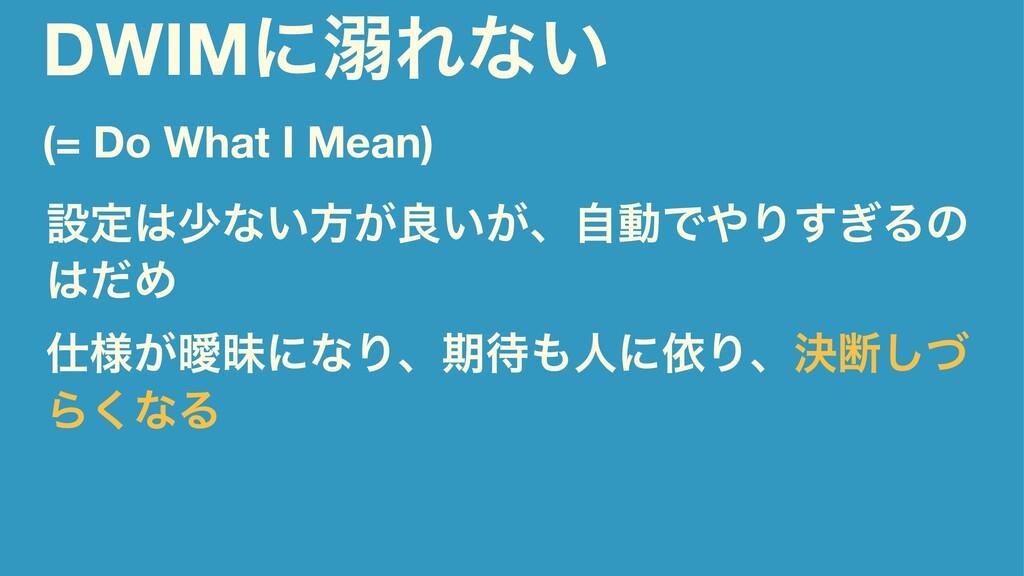 DWIMʹṆΕͳ͍ (= Do What I Mean) ઃఆগͳ͍ํ͕ྑ͍͕ɺࣗಈͰΓ͢...