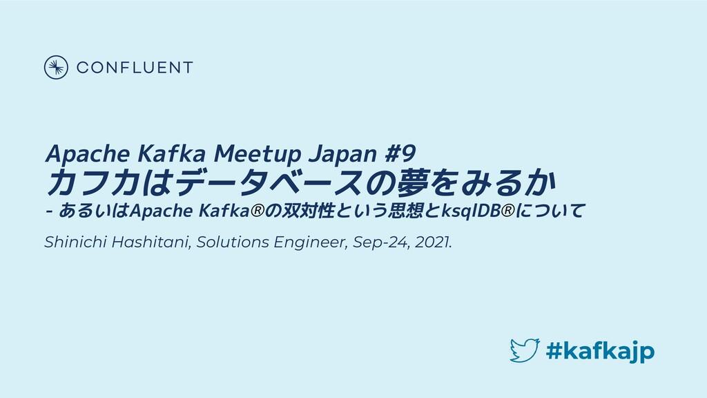 Apache Kafka Meetup Japan #9 カフカはデータベースの夢をみるか -...