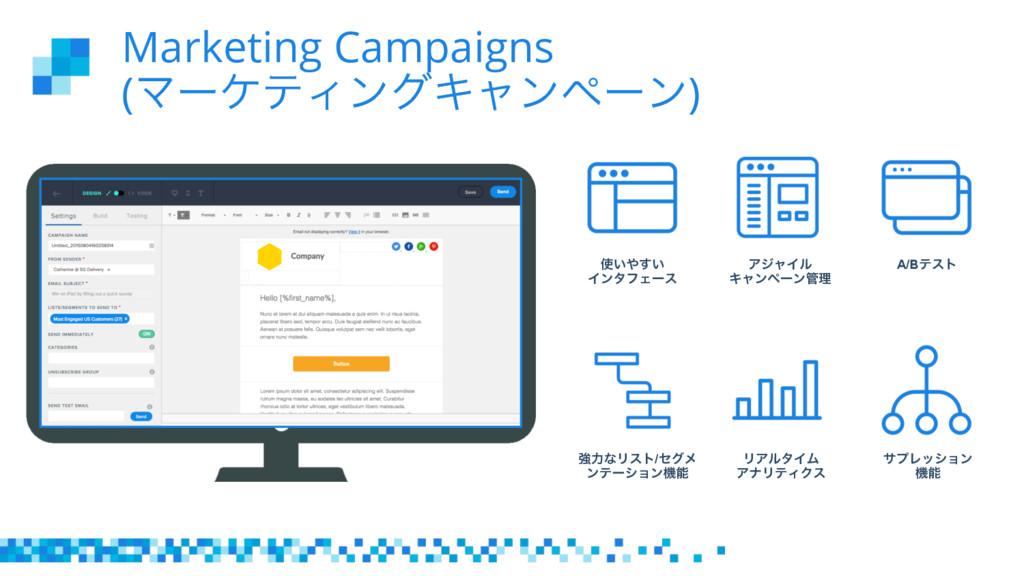 Marketing Campaigns (ϚʔέςΟϯάΩϟϯϖʔϯ) ͍͍͢ ΠϯλϑΣ...