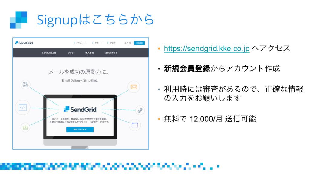 Signupͪ͜Β͔Β • https://sendgrid.kke.co.jp ΞΫη...
