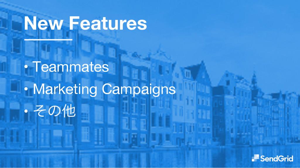 • Teammates  • Marketing Campaigns • ͦͷଞ New...