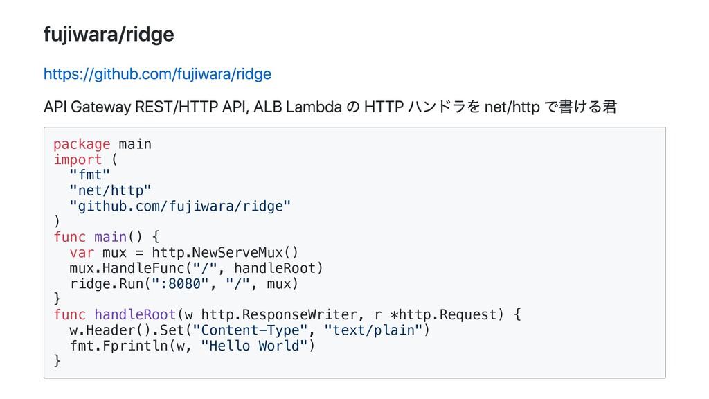 fujiwara/ridge https://github.com/fujiwara/ridg...