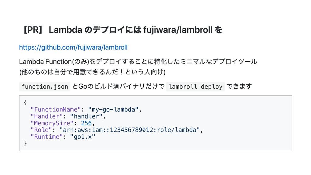 【PR】 Lambda のデプロイには fujiwara/lambroll を https:/...