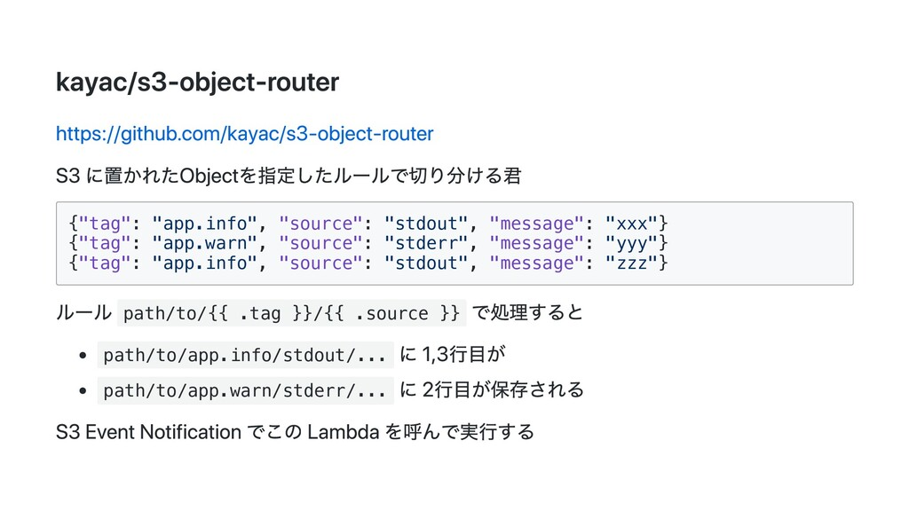 kayac/s3-object-router https://github.com/kayac...