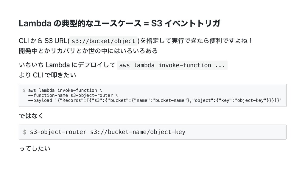 Lambda の典型的なユースケース = S3 イベントトリガ CLI から S3 URL s...