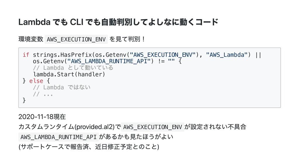Lambda でも CLI でも⾃動判別してよしなに動くコード 環境変数 AWS_EXECUT...